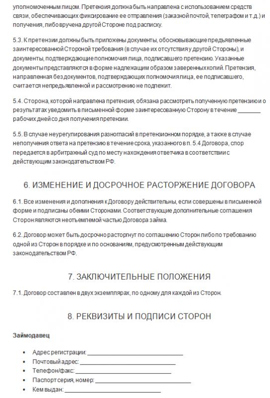 Автоломбард в Ростове-на-Дону под залог ПТС круглосуточно