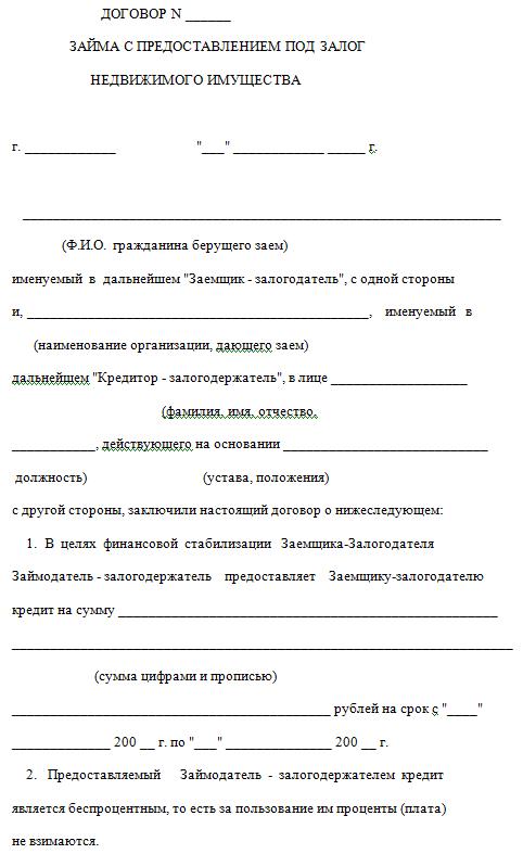 Договор Займа Под Залог Квартиры Между Физическими Лицами Образец - фото 10