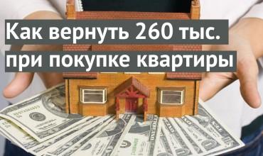 налоговый возврат при оформлении ипотек вам интересно