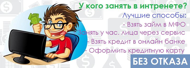Деньги в долг под расписку - Объявления - ЗаКредитомру