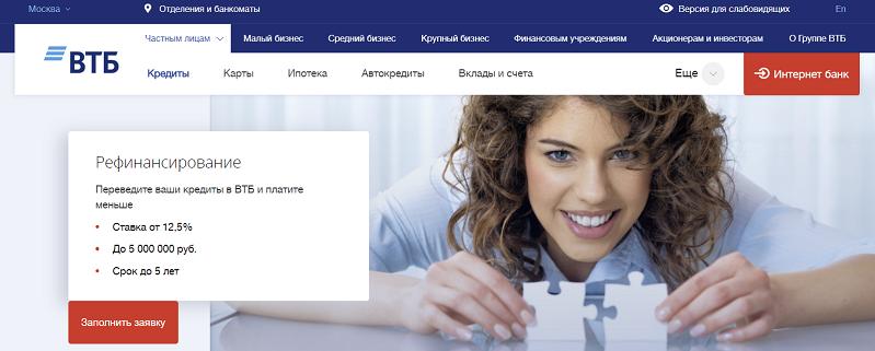Рефинансирование займов онлайн заявка