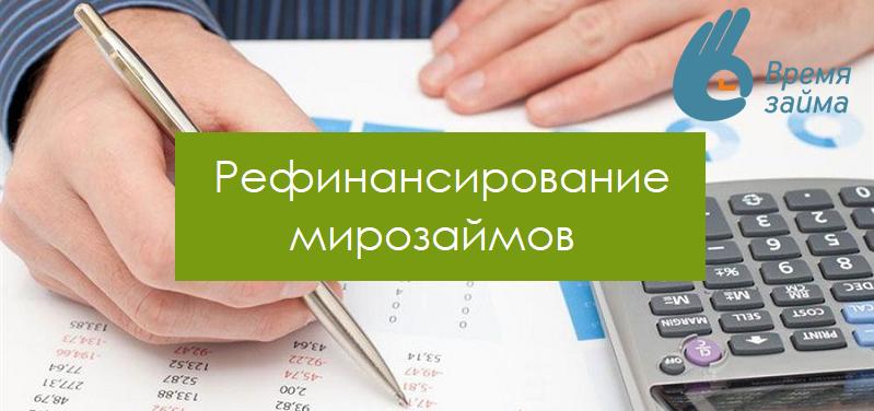 рефинансирование займов микрофинансовых организаций без просрочек