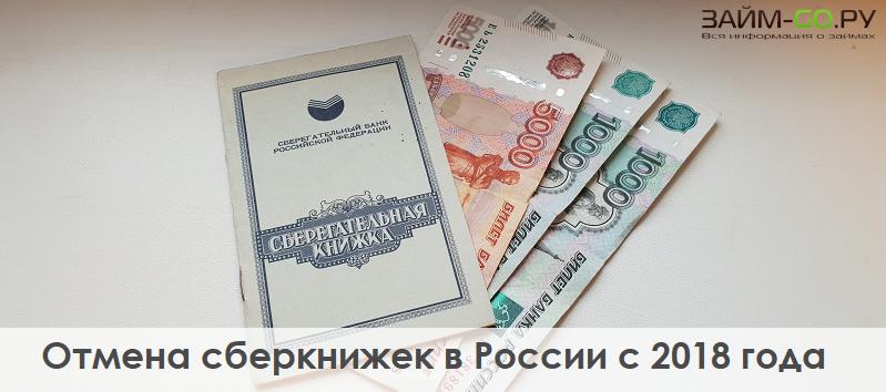 Отмена сберкнижек в России с 1 июля 2019 года новые фото