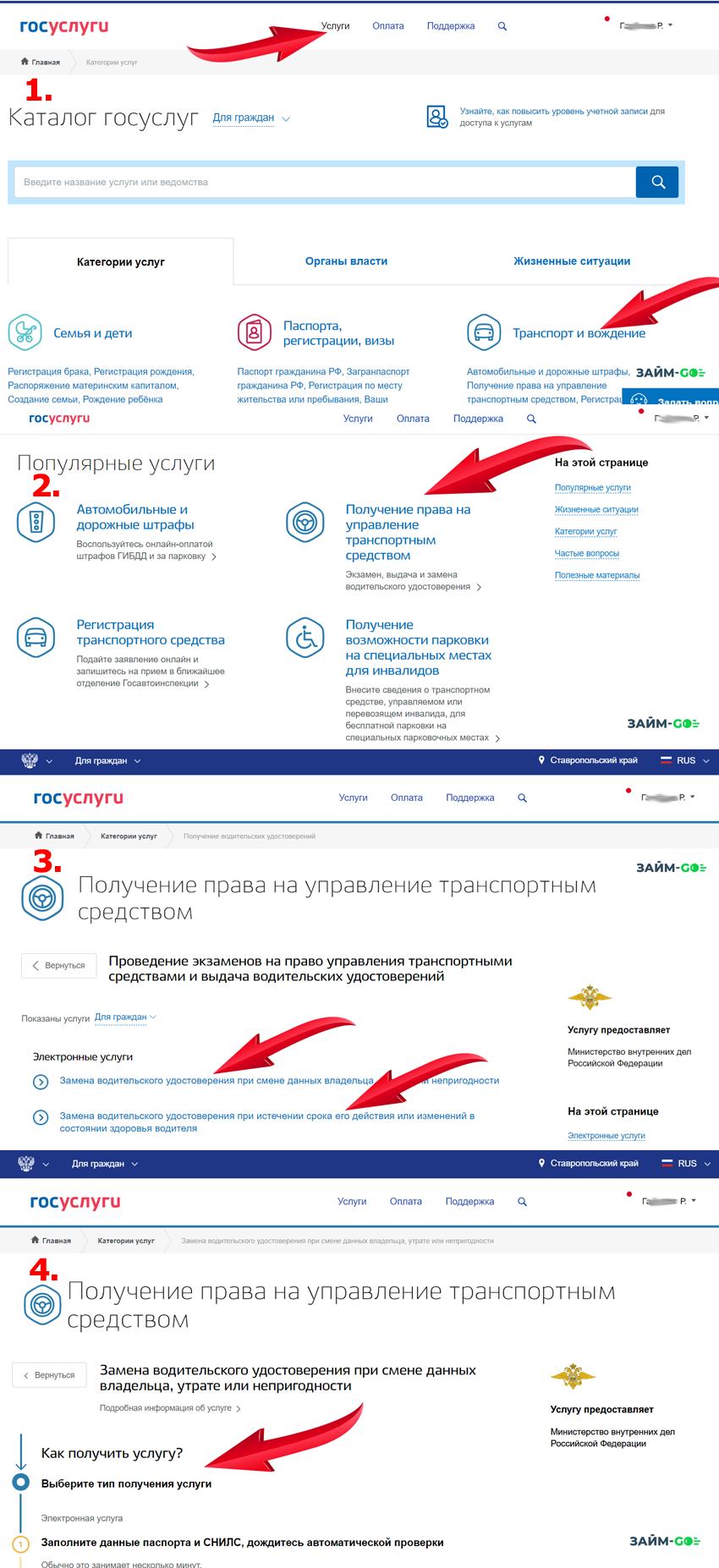 пошаговая инструкция схема оплаты госпошлины за права на сайте госуслуги со скринами