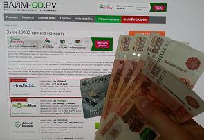 Изображение - Где взять 20000 рублей в кредит без справок 1499944399_20001