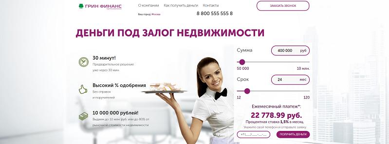 Изображение - 5 способов быстро получить деньги под залог квартиры 1502705555_gre