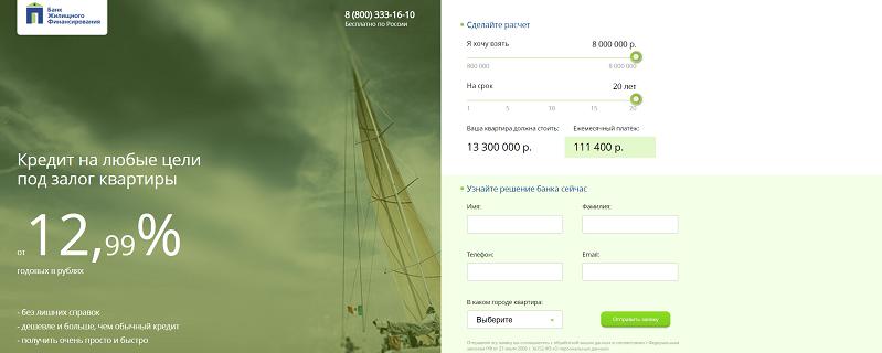Изображение - 5 способов быстро получить деньги под залог квартиры 1502705726_ba