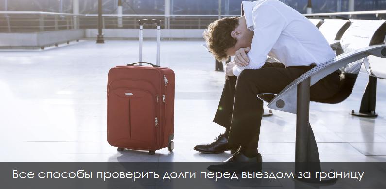 Изображение - Как проверить долги перед выездом за границу 1536810215_proverit-dolgi-pered-vyezdom-za-granicu