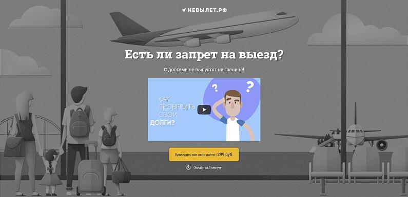 Изображение - Как проверить долги перед выездом за границу 1536811962_navylet