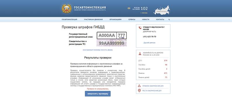Изображение - Как проверить долги перед выездом за границу 1536812115_gibdd