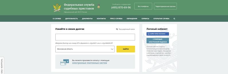 Изображение - Как проверить долги перед выездом за границу 1536812209_fspp
