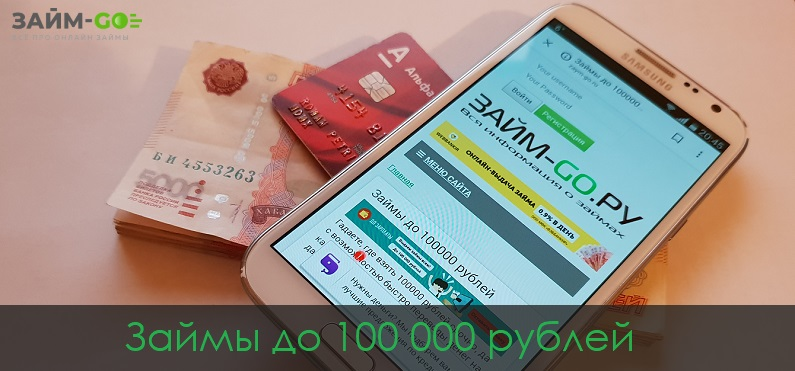 Взял займ 100000 через zaym-go.ru