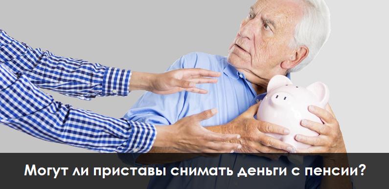 Изображение - Примут ли закон, запрещающий снятие пенсий за долги 1551044303_mogut-li-pristavy-snimat-dengi-s-pensii1