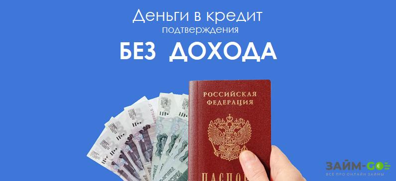 10 банков РФ, где можно взять кредит наличными без подтверждения дохода