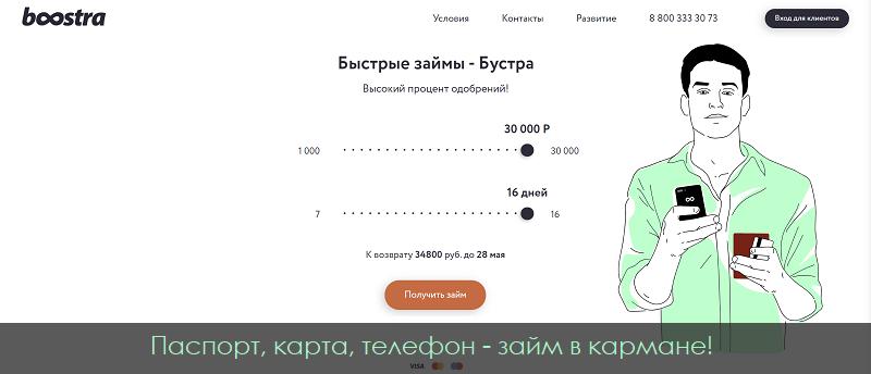 boostra займ онлайн заявка личный кабинет