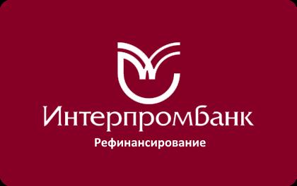 Рефинансирование кредитов Интерпромбанк