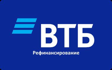 Рефинансирование кредитов в ВТБ Банке
