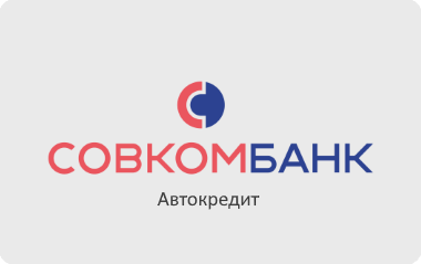 Онлайн Автокредит в Совкомбанке