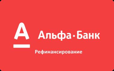Альфа-Банк Рефинансирование