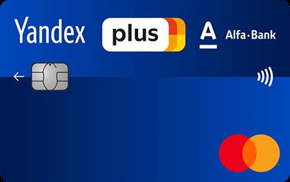 Кредитная карта Альфа-Банка Яндекс.Плюс