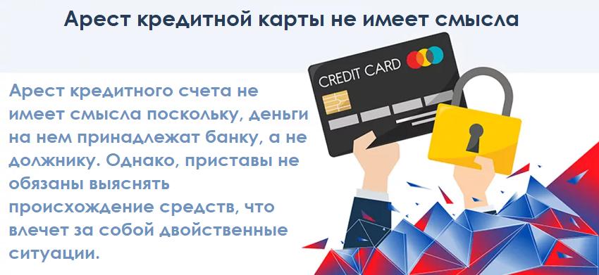 Приставы могут наложить арест на кредитную карту, но это не имеет смысла, деньги на ней принадлежат банку