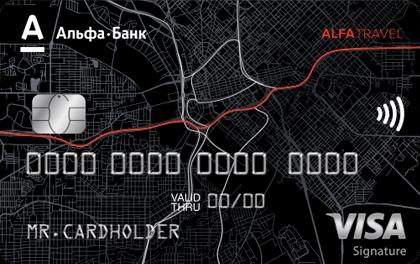 Дебетовая карта Alfa Travel для путешественников