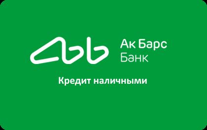 Кредит наличными в Ак Барс банке