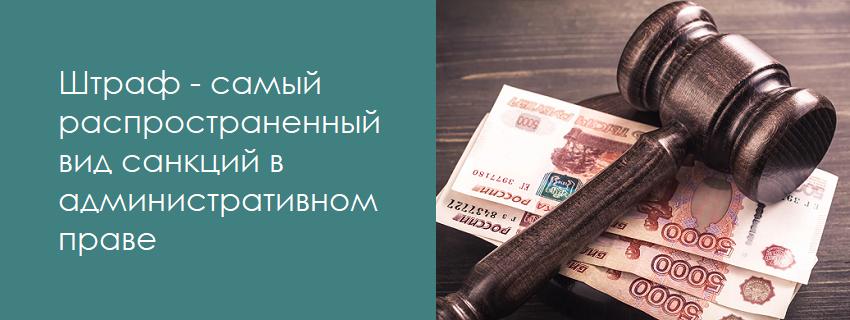 Штраф, как вид санкций в административном праве, является самым распространенным