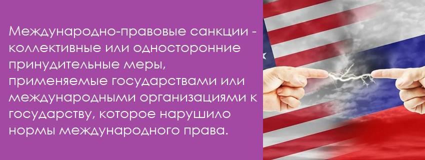 В отношении России применяются экономические санкции предполагающие торговые и финансовые ограничительные меры