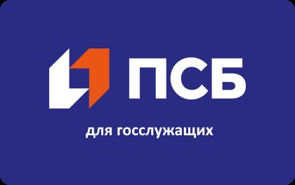 ПСБ Банк кредит для госслужащих