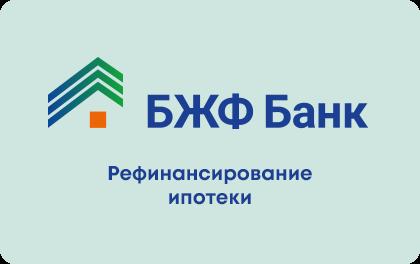 Рефинансирование ипотеки БЖФ банк