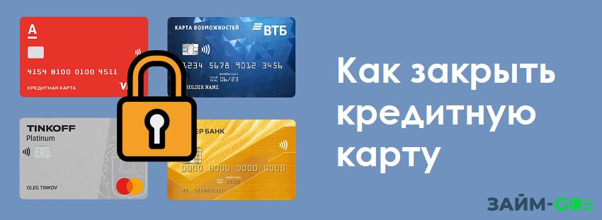 Как закрыть кредитную карту правильно инструкция