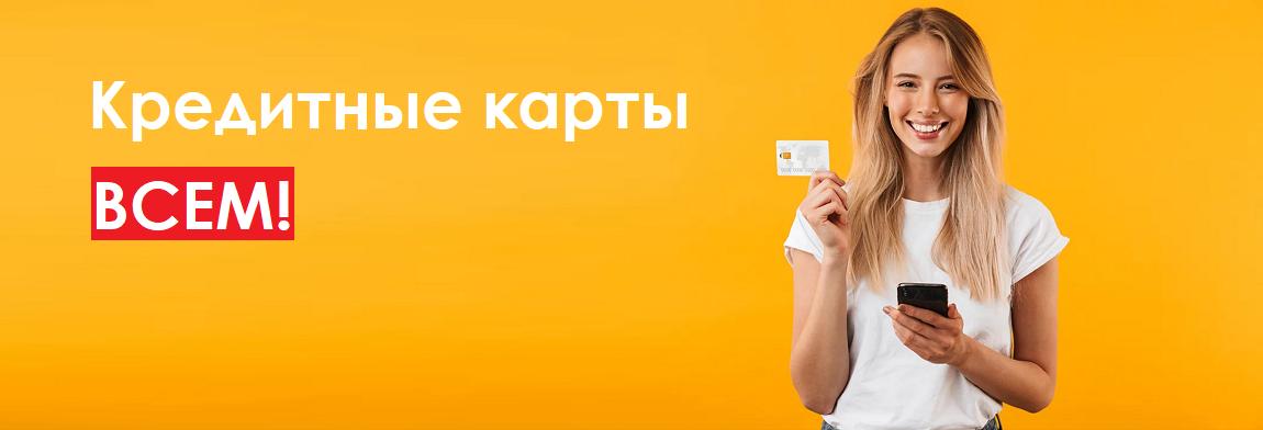 Кредитные карты которые дают всем без исключения с плохой кредитной