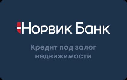 Норвик банк - кредит под залог недвижимости