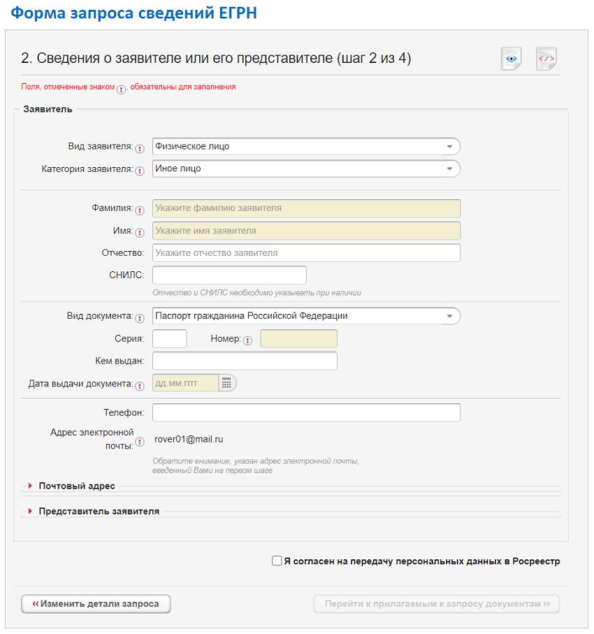шаг 2: вносим личные данные