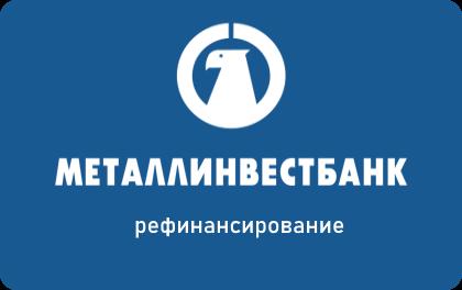 Металлинвестбанк рефинансирование