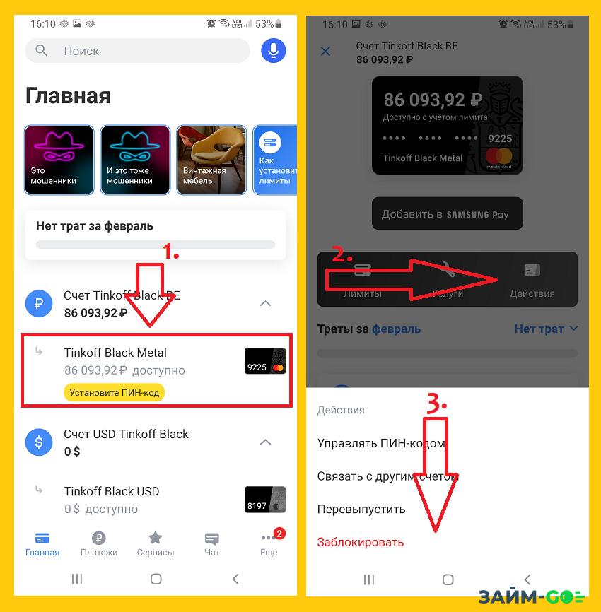 Как заблокировать дебетовую карту Tinkoff Black через приложение