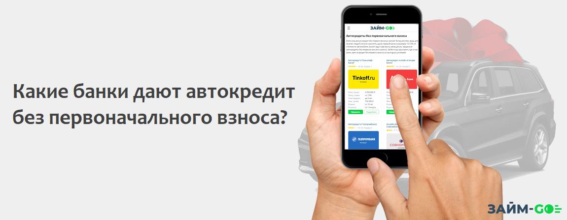 Подобрать и оформить авто в кредит без первоначального взноса выгодно на zaym-go.ru