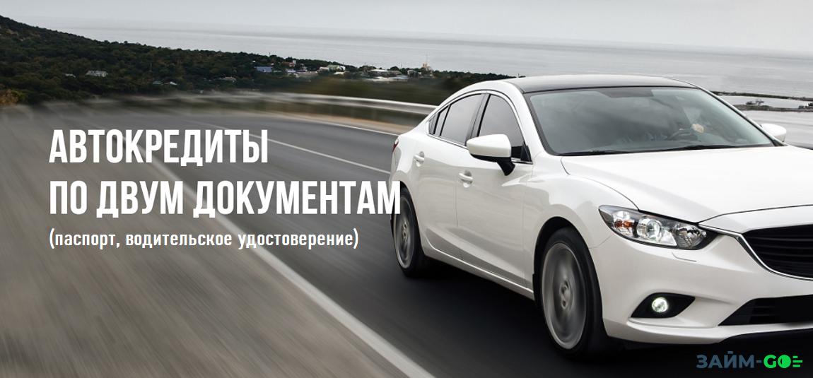 Автокредит по двум документам без подтверждения дохода - подобрать на Займ-го.ру