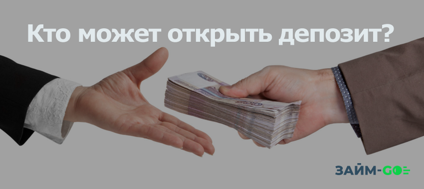Депозит в банке — это простой счет, который может открыть любой клиент