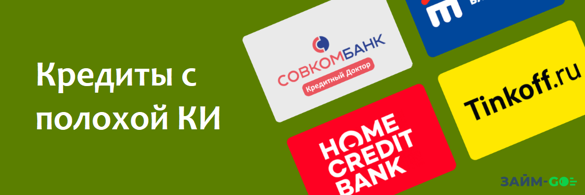 Кредит с плохой кредитной историей через zaym-go.ru