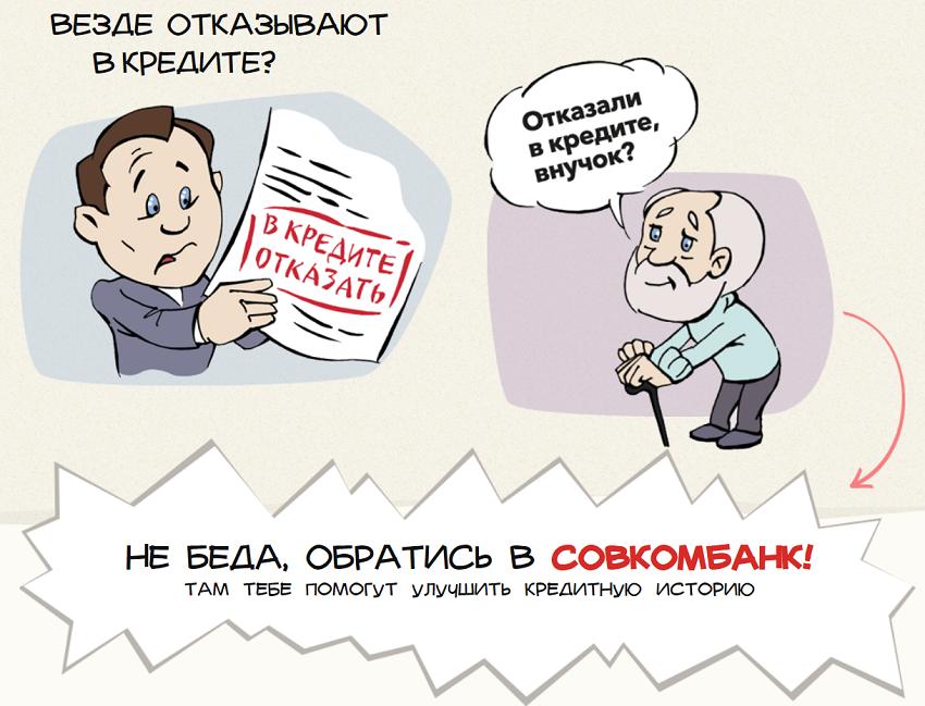 Программа по улучшению кредитной истории от Совкомбанка