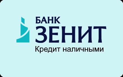 Кредит наличными в банке «ЗЕНИТ»