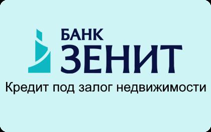 Кредит под залог недвиж. в банке ЗЕНИТ