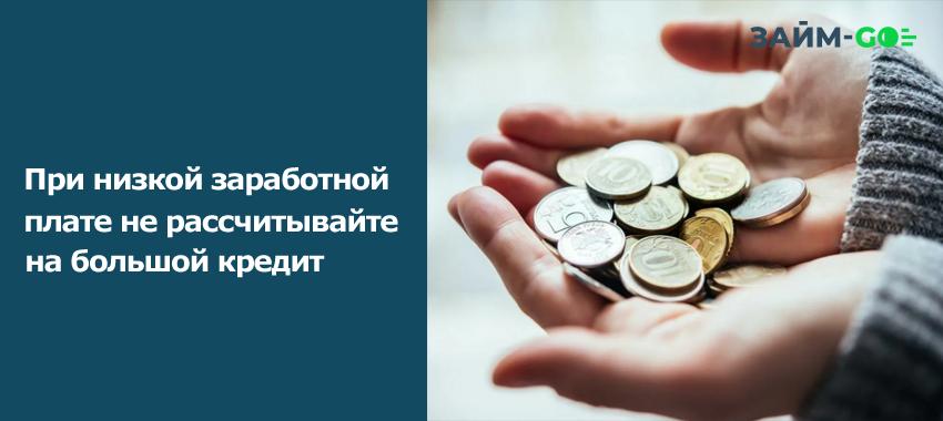 С низкой зарплатой скорее всего получите отказ в получении большого кредита в банке