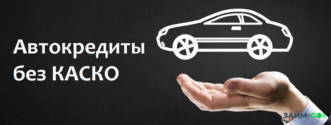 Взять автокредит без КАСКО