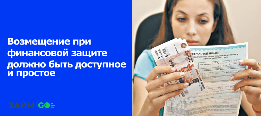 Возмещение при финансовой защите должно быть доступное и простое